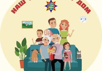 На Несвижчине стартует онлайн-конкурс «Наш безопасный дом»