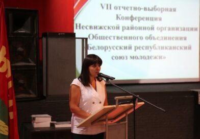 Прошла VII отчетно-выборная Конференция Несвижской районной организации Общественного объединения «Белорусский республиканский союз молодежи»