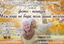 В рамках Дня пожилых людей пройдет фотоконкурс