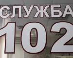 служба 102