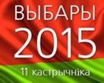 выборы666