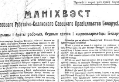 Нясвіж у 1919-м.  Нараджэнне рэспублікі