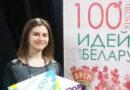 Проект Софии Мацевило из Городеи о способе избежать пластиковой катастрофы отмечен ОАО «Беларуськалий»