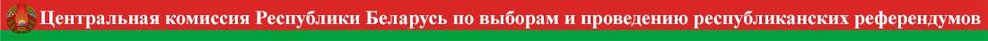 http://www.rec.gov.by/ru/vybory-2020